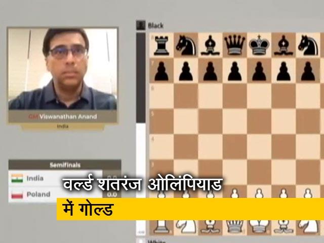 Videos : World Chess Olympiad में भारत ने रचा इतिहास, रूस के साथ बना संयुक्त विजेता