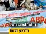 Video : वेतन में असमानता के खिलाफ स्वास्थ्यकर्मियों का प्रदर्शन