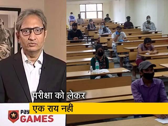 Videos : रवीश कुमार का प्राइम टाइम: NEET और JEE प्रवेश परीक्षाओं को लेकर विवाद