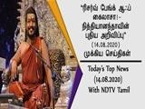 """Video : """"ரிசர்வ் பேங்க் ஆஃப் கைலாசா!- நித்தியானந்தாவின் புதிய அறிவிப்பு"""" - 14.08.2020 முக்கிய செய்திகள்"""