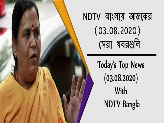 Video : NDTV বাংলায় আজকের (03.08.2020) সেরা খবরগুলি