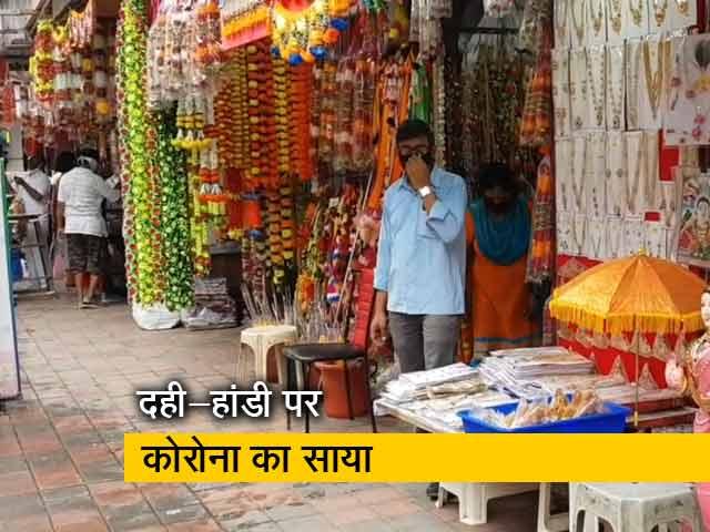 Video : मुंबई : दही-हांडी पर कोरोना का कहर, व्यापारियों को भारी नुकसान