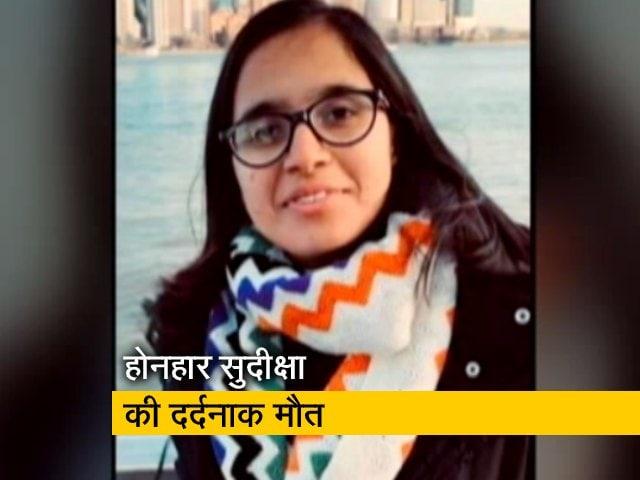 Videos : सुदीक्षा भाटी की सड़क हादसे में मौत, परिवार ने छेड़छाड़ को बताया वजह