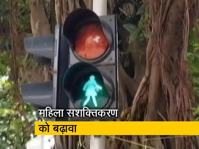 Video : महाराष्ट्र : ट्रैफिक सिग्नलों पर महिला आकृतियां