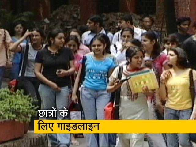 Videos : JEE Main-NEET Exams में छात्रों को किन नियमों का करना होगा पालन