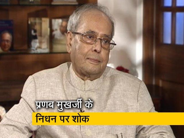Videos : दृढ़ इच्छाशक्ति के नेता थे प्रणब मुखर्जी : ओम बिरला