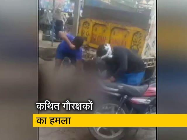 Video : गुरुग्राम : गाय तस्करी के आरोप में हथौड़े से बुरी तरह पिटाई, एक अरेस्ट