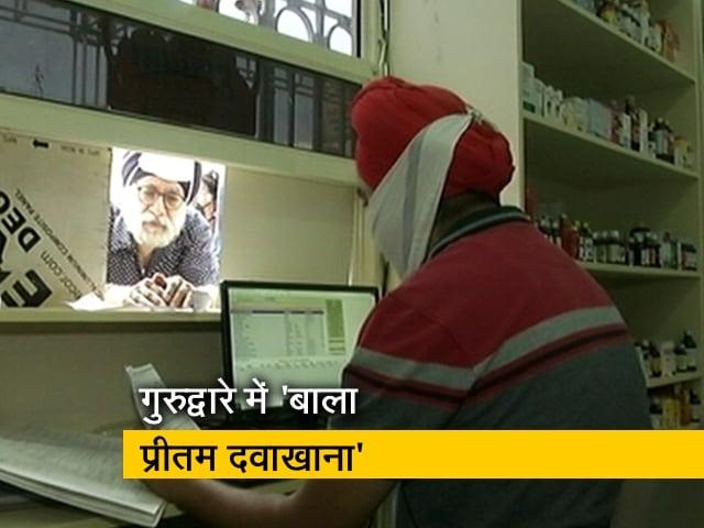 Video : गुरुद्वारा बंगला साहिब में खुला 'बाला प्रीतम दवाखाना'