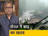 Video : देस की बात रवीश कुमार के साथ: केरल में बारिश और बाढ़ का तांडव