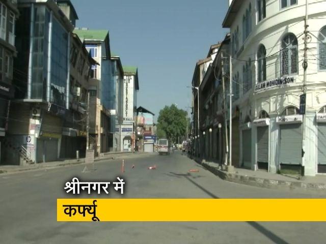 Videos : अनुच्छेद 370 हटाए जाने को एक साल पूरे होने पर केंद्र शासित प्रदेश कश्मीर में कर्फ्यू
