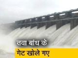 Video : देश प्रदेश: एमपी में तवा बांध के गेट खोले गए, गांवों में पहुंचा पानी