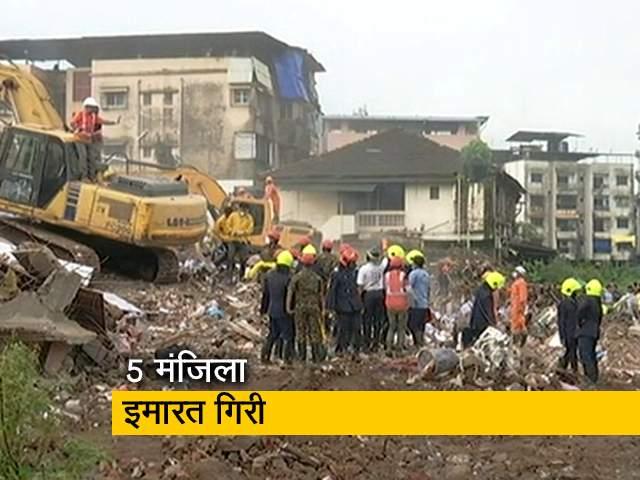 Videos : महाराष्ट्र : रायगढ़ में इमारत ढही, एक की मौत, 30 के फंसे होने की आशंका