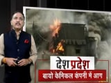 Videos : देश प्रदेश : गुजरात के वलसाड में बायो केमिकल कंपनी में लगी भीषण आग