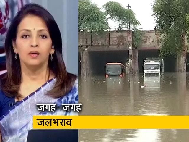 Videos : दिल्ली-एनसीआर में कई घंटे हुई तेज बारिश से टूटे कई रिकॉर्ड