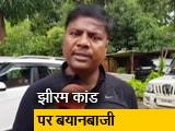 Videos : छत्तीसगढ़ : झीरम हत्याकांड में राजनीति चरम पर, BJP-कांग्रेस में तकरार