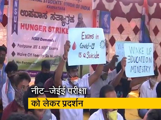 Videos : NEET-JEE पर कांग्रेस ने खोला मोर्चा, कई शहरों में प्रदर्शन