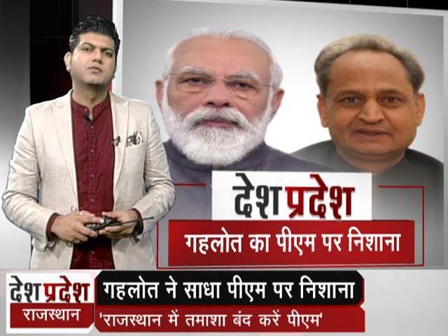 Videos : CM अशोक गहलोत ने PM मोदी पर साधा निशाना