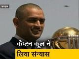 Video : पूर्व कप्तान महेंद्र सिंह धोनी ने अंतरराष्ट्रीय क्रिकेट को कहा अलविदा