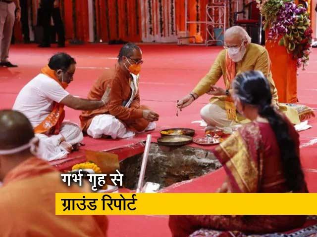 Videos : जहां हुआ था राम का जन्म ठीक उस जगह पीएम ने किया भूमि पूजन