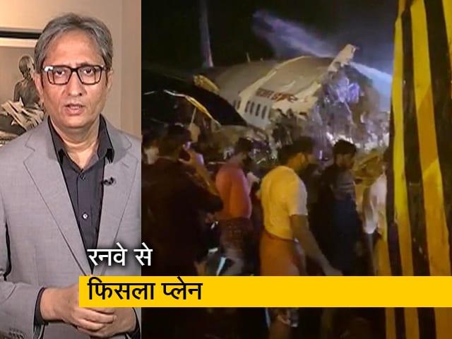 Videos : कोझीकोड एयरपोर्ट पर बचाव का काम जारी