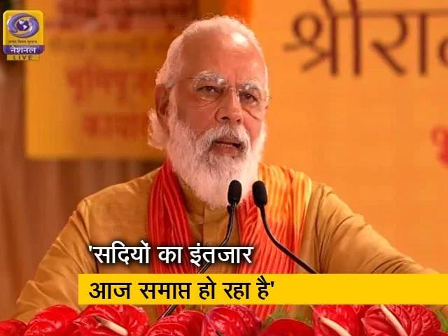 Video : 'राम सबके हैं, राम सबमें हैं': PM मोदी, देखें प्रधानमंत्री का पूरा भाषण...