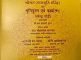 Video : राम मंदिर भूमि पूजन के लिए भेजे जा रहे निमंत्रण पत्र