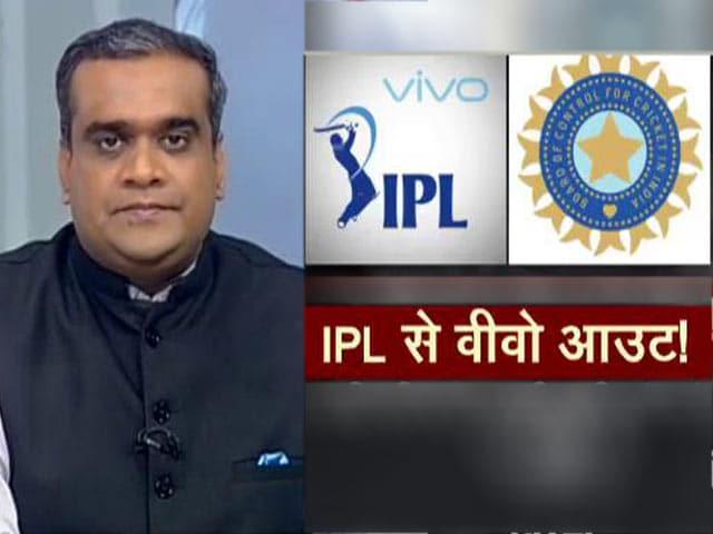 Videos : हॉट टॉपिक : भारत-चीन तनातनी का असर, चीनी कंपनी वीवो आईपीएल से बाहर