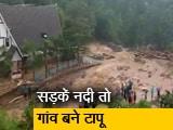 Video : दक्षिण भारत में नदियां उफान पर, जन-जीवन की भारी तबाही