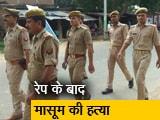Videos : उत्तर प्रदेश: लखीमपुर खीरी में 13 साल की मासूम की रेप के बाद हत्या