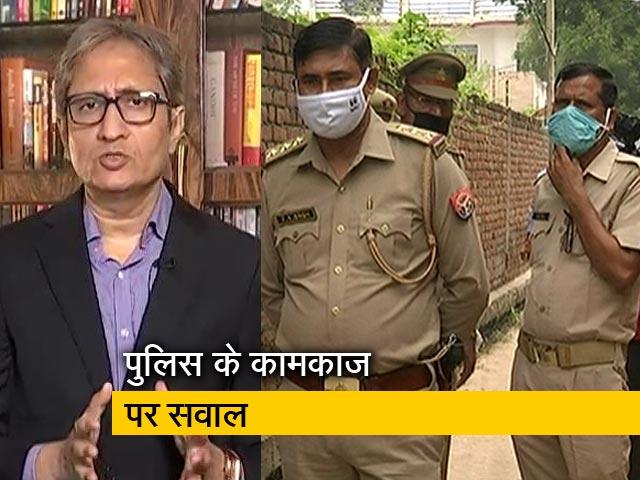 Videos : देस की बात रवीश कुमार के साथ: UP में अपराधी कौन तय करना मुश्किल