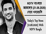 Video : NDTV বাংলায়  আজকের (21.08.2020)  সেরা খবরগুলি