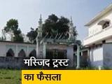Video : अयोध्या में नई मस्जिद बाबर के नाम पर नहीं होगी