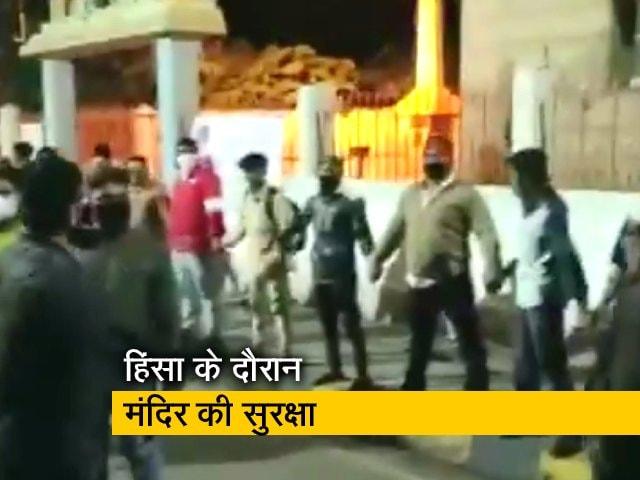 Videos : बेंगलुरू हिंसा: युवकों ने ह्यूमन चेन बनाकर की मंदिर की सुरक्षा
