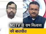 Video : केंद्रीय मंत्री राम विलास पासवान बोले- बिहार में अभी चुनाव टालना चाहिए