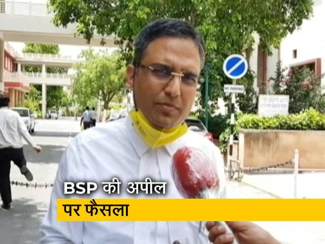 Videos : विधायकों के विलय मामले में BSP की अपील पर फैसला