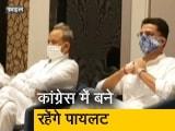 Video : सचिन पायलट की शिकायतें दूर करने के लिए कांग्रेस की 3 सदस्यीय कमेटी बनाई