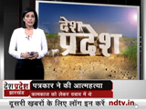 Video : पीटीआई के पत्रकार पी.वी. रामानुजम ने की आत्महत्या
