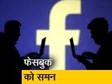 Video : Facebook को किया गया समन, संसदीय समिति ने 2 सितंबर को बुलाया