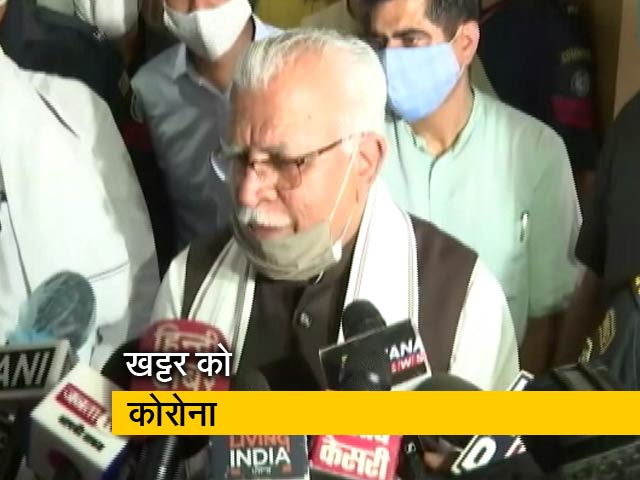 Videos : हरियाणा के CM मनोहर लाल खट्टर कोरोना संक्रमित