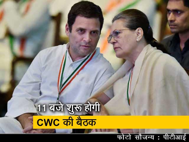 Video : CWC की बैठक, सोनिया गांधी दे सकती हैं इस्तीफा?