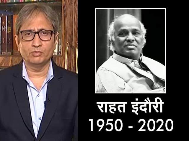 Videos : 'देस की बात' रवीश कुमार के साथ : लाखों चाहने वालों को अलविदा कह गए राहत इंदौरी