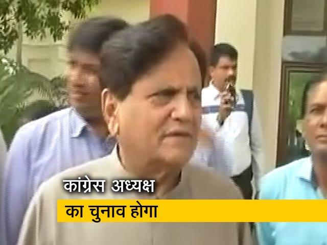 Videos : कोई गैर-गांधी भी बन सकता है कांग्रेस का अध्यक्ष : अहमद पटेल