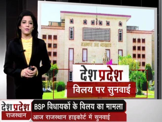 Videos : BSP विधायकों के विलय मामले में आज HC में सुनवाई