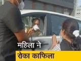Video : देश प्रदेश: महिला ने रोका CM शिवराज का काफिला, फीस के मसले पर की स्कूल की शिकायत