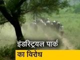 Videos : लुधियाना में प्रस्तावित इंडस्ट्रियल पार्क का विरोध