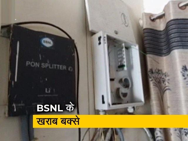 Videos : आखिर कब डिजिटल बनेगा फरीदाबाद, BSNL का नेटवर्क काम नहीं करता
