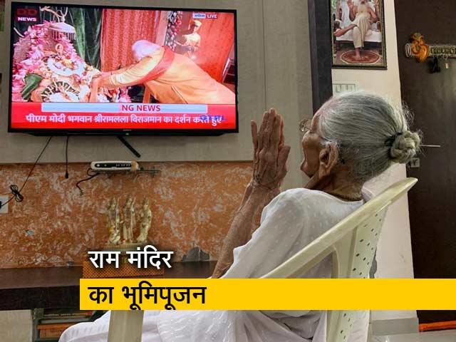Videos : पीएम मोदी की मां हीराबेन ने टीवी पर देखा राम मंदिर भूमिपूजन