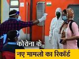 Video : भारत में एक दिन में कोरोनावायरस के सर्वाधिक मामले आए सामने