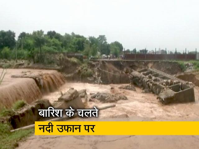 Videos : जम्मू-कश्मीर में तेज बारिश के चलते ढह गया पुल का एक हिस्सा
