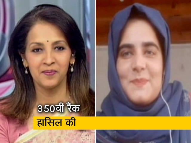 Videos : जम्मू-कश्मीर के कुपवाड़ा की IAS बेटी